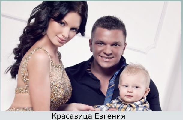 Антон с Евгенией и сыном