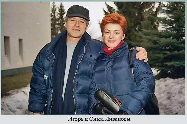 Игорь и Ольга Ливановы