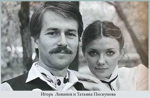 Ливанов и Татьяна Пискунова