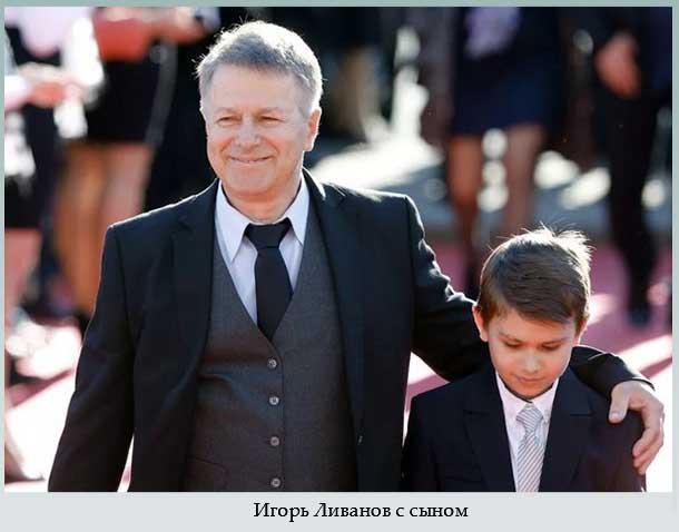 Игорь Ливанов с сыном