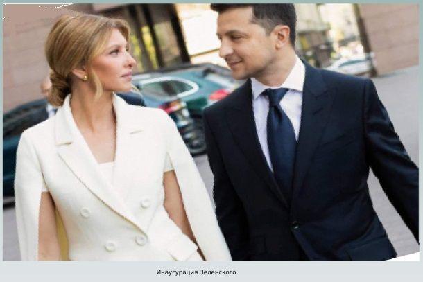 Супруги на инаугурации