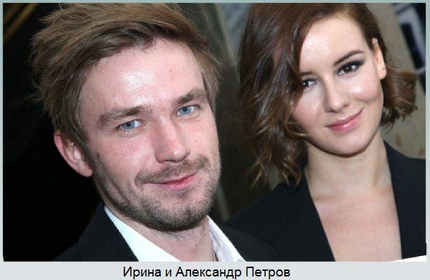 Ирина и Александр Петров