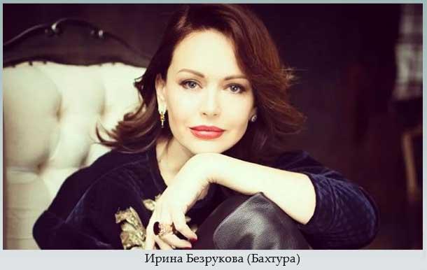 Ирина Безрукова (Бахтура)