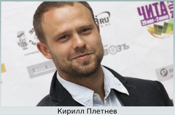 Актер Плетнев