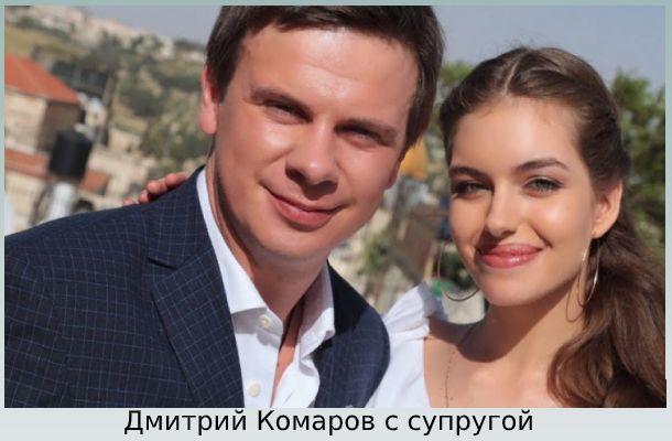 журналист Дмитрий Комаров