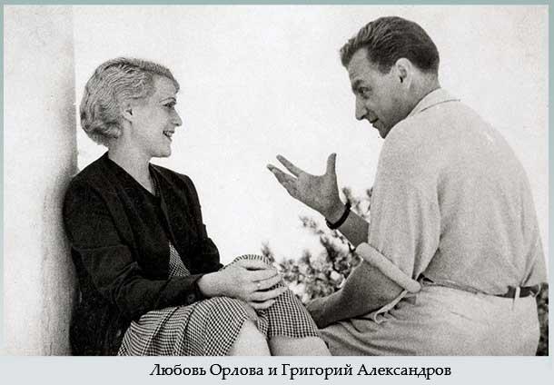 Любовь и Григорий Александров
