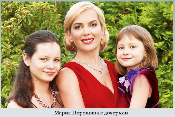Актриса мария порошина личная жизнь дети thumbnail