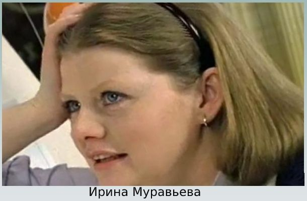 Муравьева в молодости