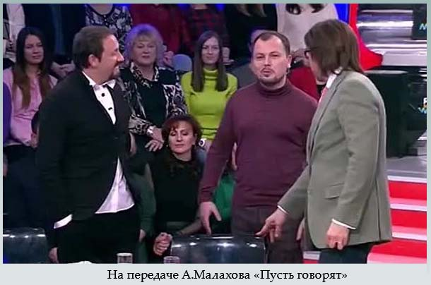 На передаче Малахова