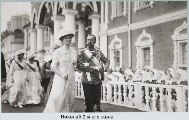 Николай 2 и его жена