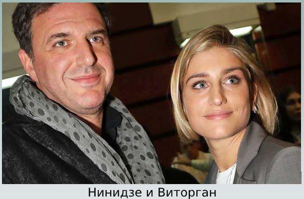 Виторган младший с Нинидзе