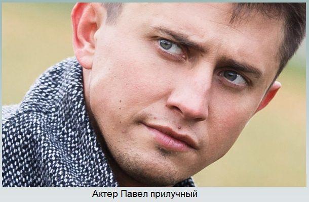 Актер Прилучный
