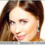 """Михалкова из """"Уральских пельменей"""""""