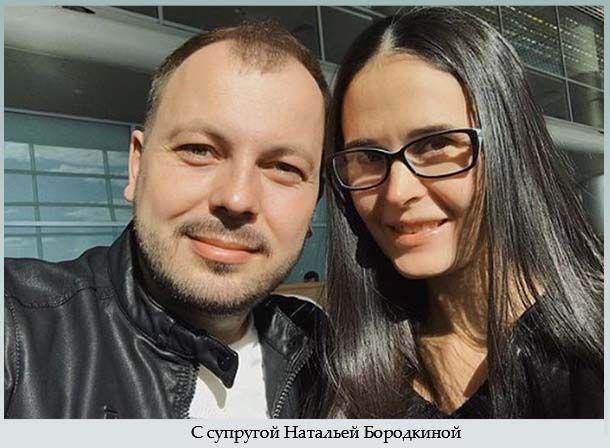 С супругой Натальей Бородкиной