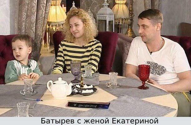 Батырев и Екатерина