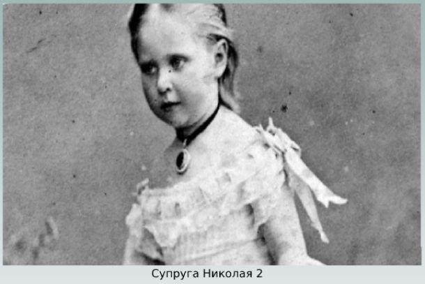 Супруга Николая 2