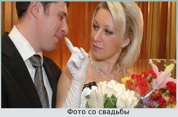 вышла замуж