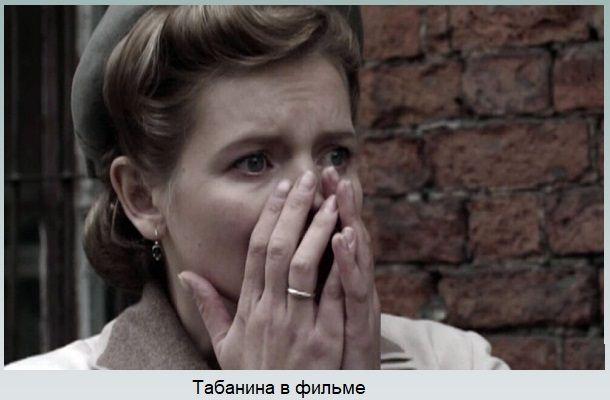 Табанина в фильме