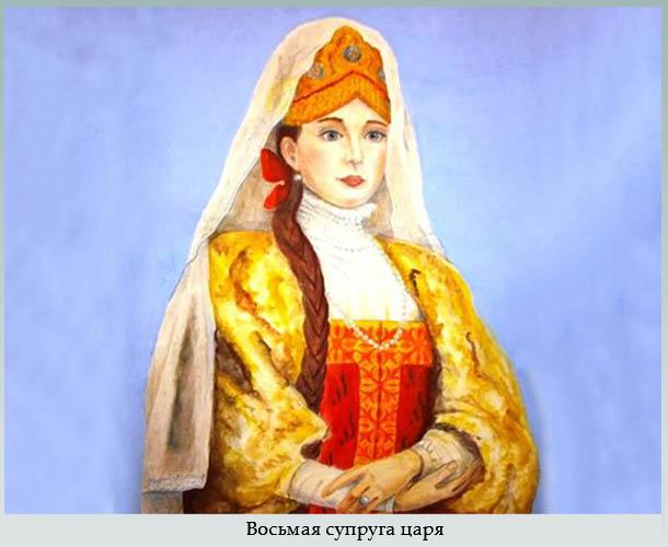 Восьмая супруга царя