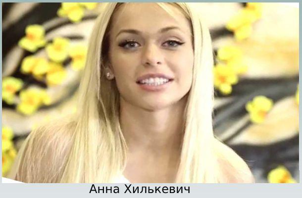 Российская актриса Анна Хилькевич