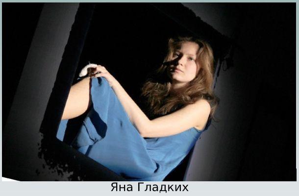 Яна Гладких