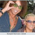Валерий и Людмила