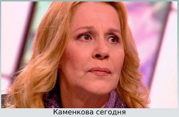 Каменкова сегодня