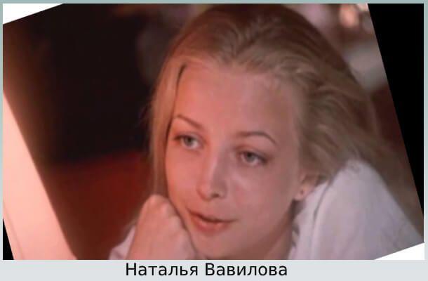 Наталья вавилова фото сейчас 2016 с мужем thumbnail