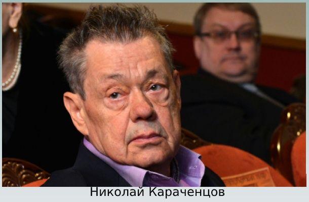 Караченцов