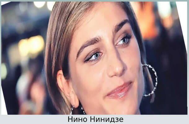 Нино Нинидзе