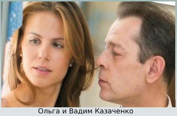 Ольга и Вадим