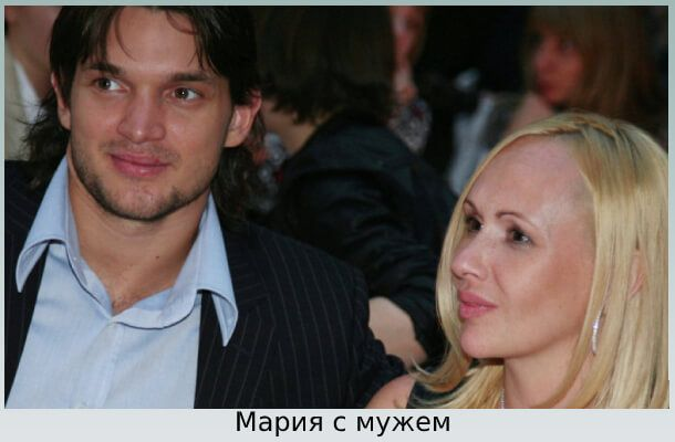 С мужем Хомицким