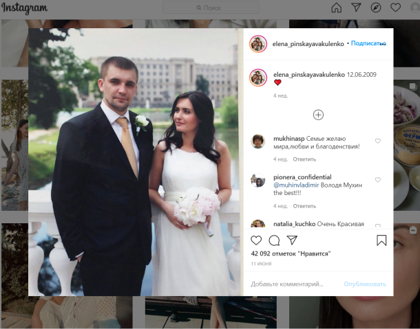 Кто жена Василия Вакуленко (Басты)