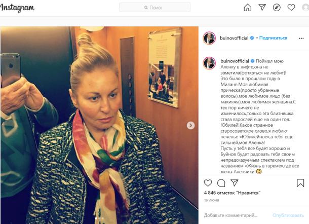 Как выглядит жена Александра Буйнова