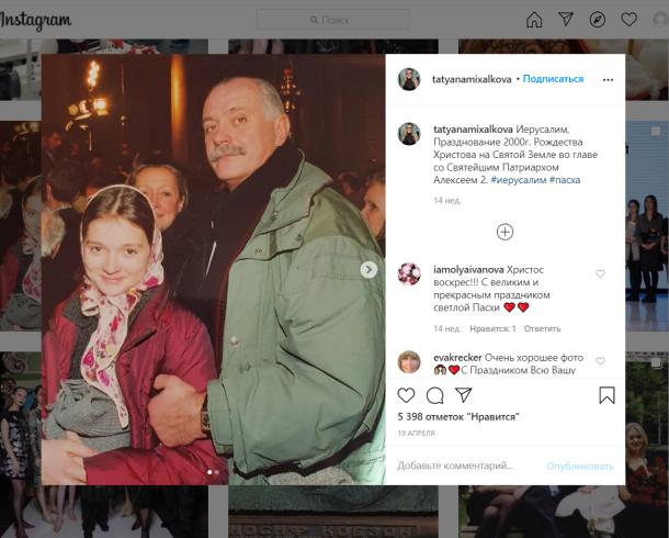 Как выглядит жена Никиты Михалкова
