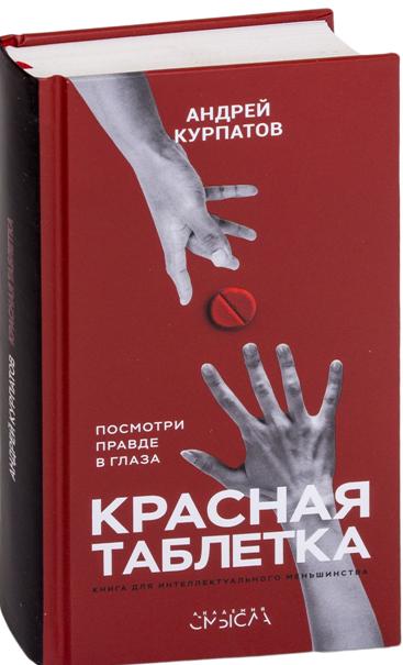 Жена Андрея Курпатова: кто она