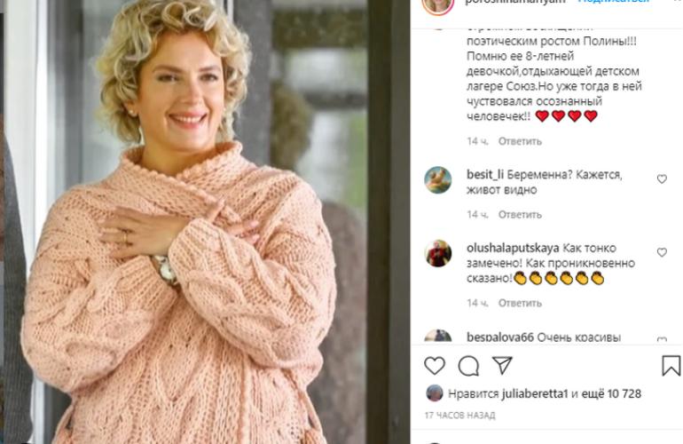 Актриса Мария Порошина обрадовала поклонников новостью о пополнении