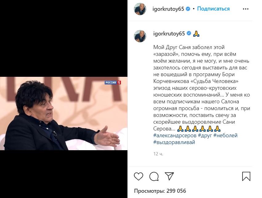 Игорь Крутой попросил помощи у своих подписчиков